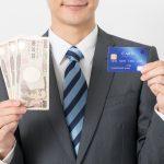 お金クレジットカード