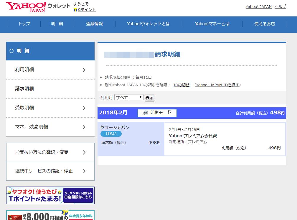 Yahoo japan カード 明細