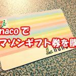 nanacoアマゾンギフト