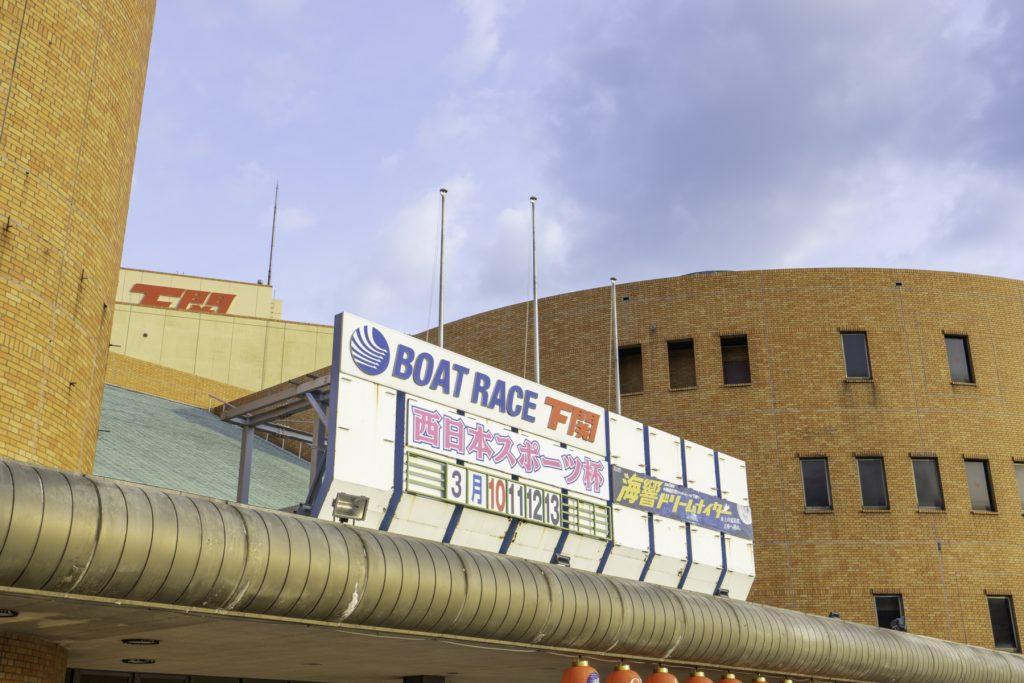 投票 サイト レース ボート 本日のレース|BOAT RACE